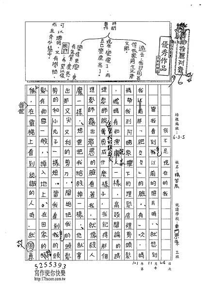 101W5210楊笠辰 (1)