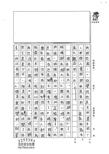 101W5210楊笠辰 (2)
