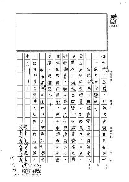 101W5210楊笠辰 (3)