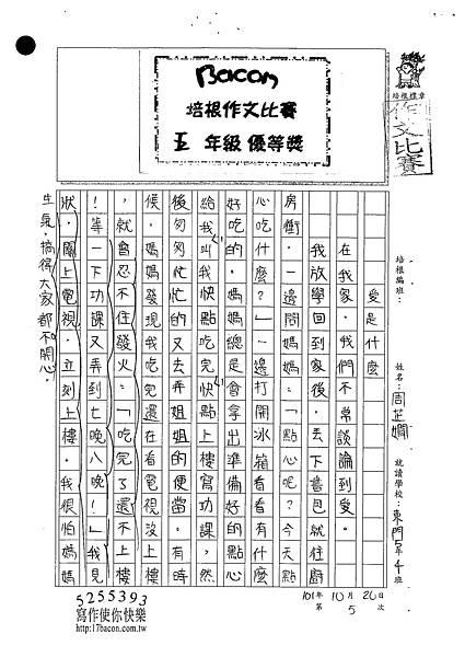 101W5205周芷嫺 (1)