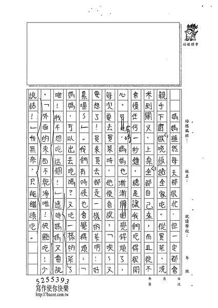 101W5205周芷嫺 (2)