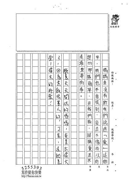 101W5205周芷嫺 (3)