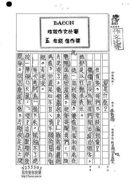 101W5205林佑諺 (1)