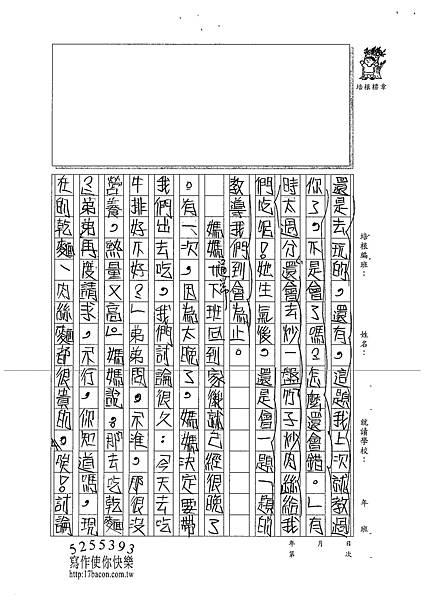 101W5205林佑諺 (2)