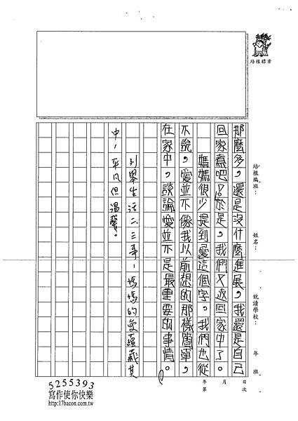 101W5205林佑諺 (3)