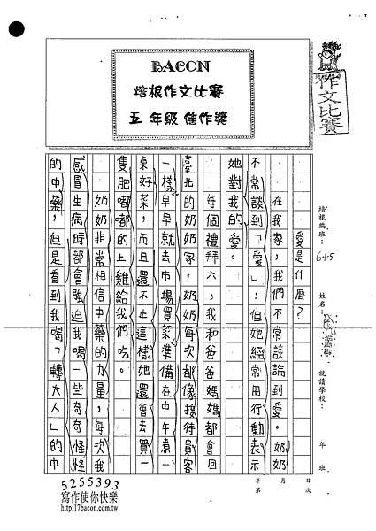 101W5205胡庭緯 (1)