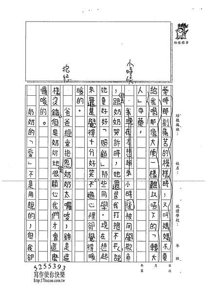 101W5205胡庭緯 (2)