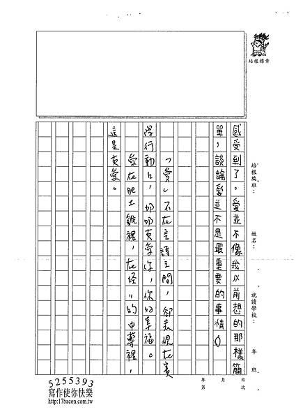 101W5205胡庭緯 (3)