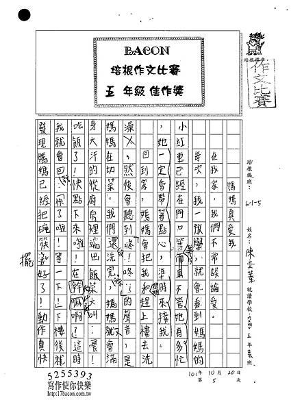 101W5205陳奕蓁 (1)