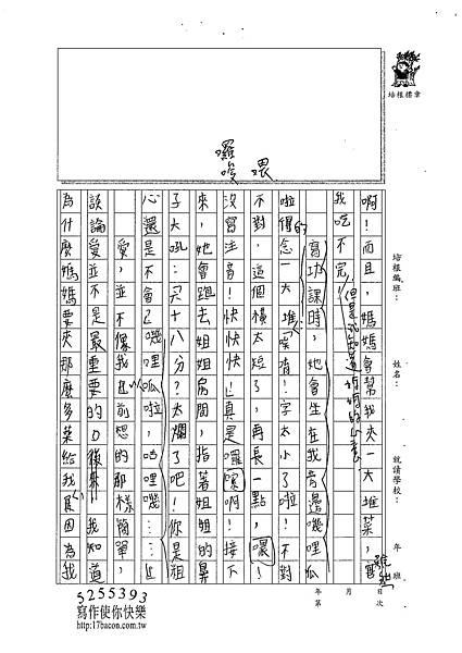 101W5205陳奕蓁 (2)