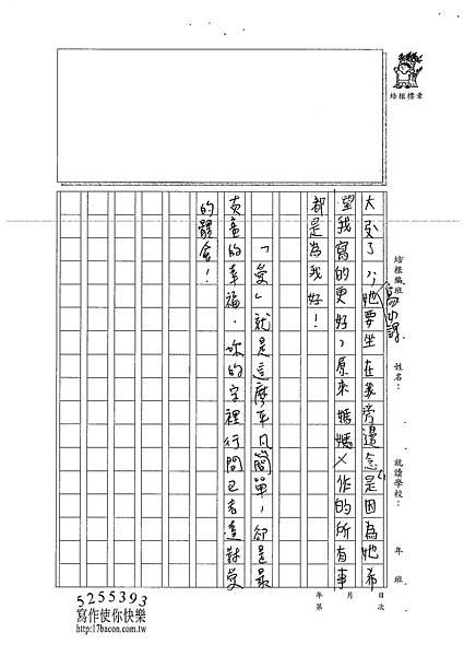 101W5205陳奕蓁 (3)
