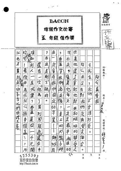 101W5205黃力耘 (1)