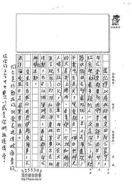 101W5205黃力耘 (2)
