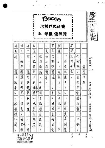 101W5205蔡維怡 (1)