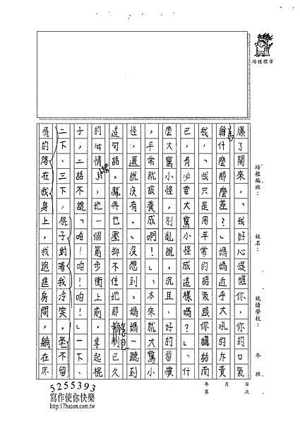 101W5205蔡維怡 (2)