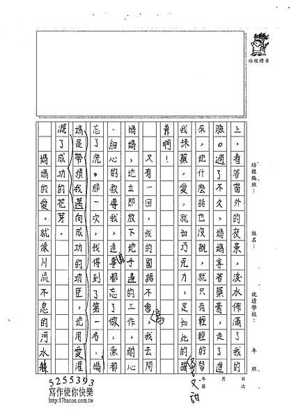 101W5205蔡維怡 (3)