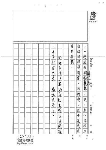 101W5205蔡維怡 (4)