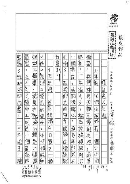101W5209江韋翰 (1)