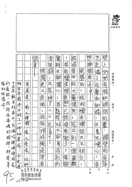 101W5209江韋翰 (2)