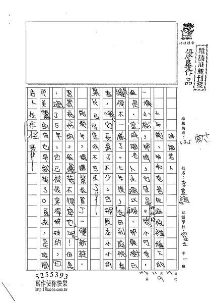 101W5209李宣誼 (1)