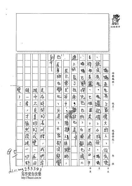 101W5209李宣誼 (2)