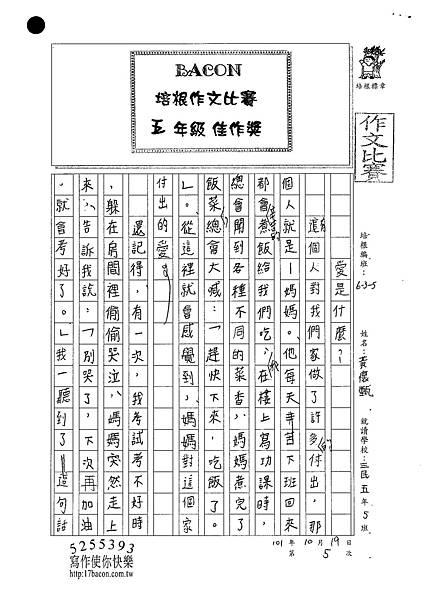 101W5205黃懷甄 (1)