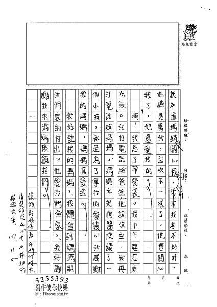 101W5205黃懷甄 (2)