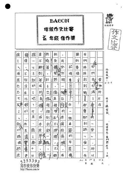 101W5205楊笠辰 (1)