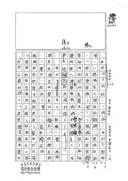 101W5205楊笠辰 (2)