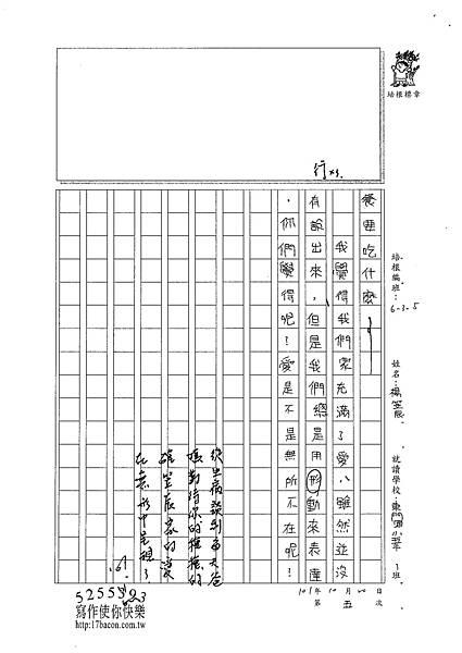 101W5205楊笠辰 (3)