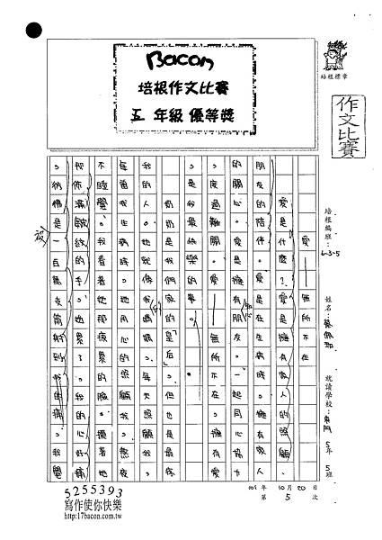 101W5205蔡佩珈 (1)