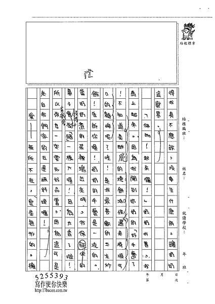 101W5205蔡佩珈 (2)