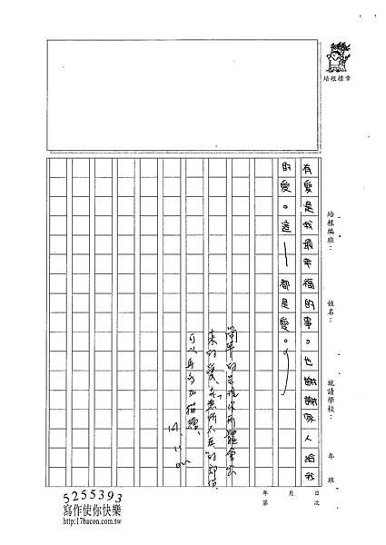 101W5205蔡佩珈 (3)