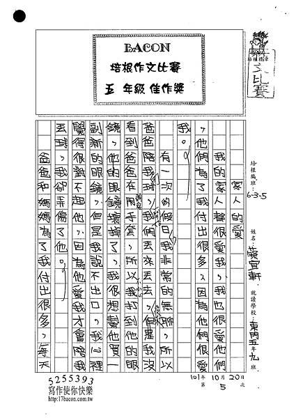 101W5205蔡宜軒 (1)
