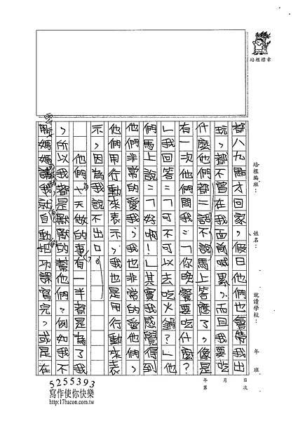 101W5205蔡宜軒 (2)