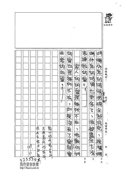 101W5205蔡宜軒 (3)