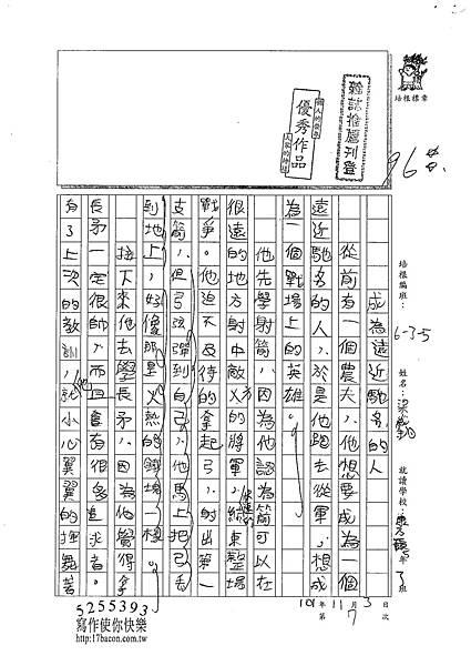 101W5207梁崴鈞 (1)