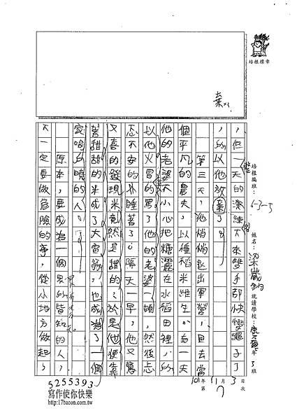 101W5207梁崴鈞 (2)