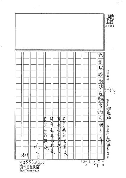 101W5207梁崴鈞 (3)
