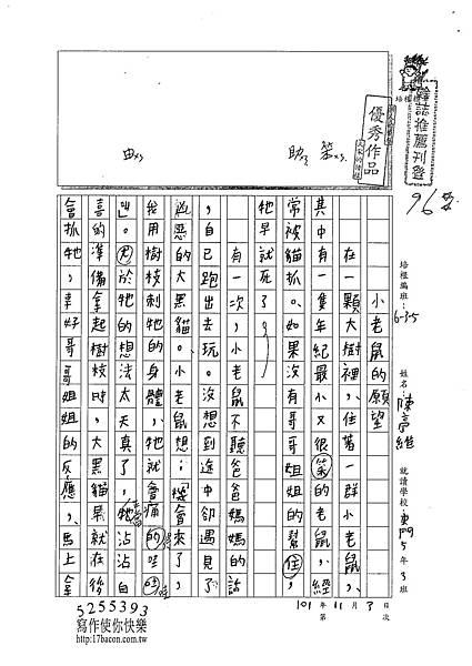 101W5207陳亭維 (1)