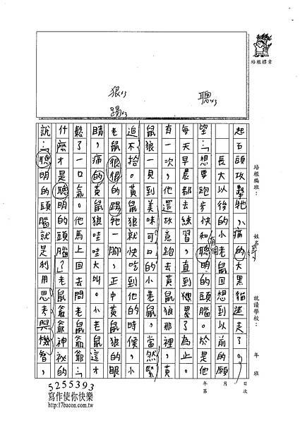 101W5207陳亭維 (2)