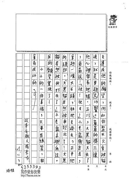 101W5207陳亭維 (3)