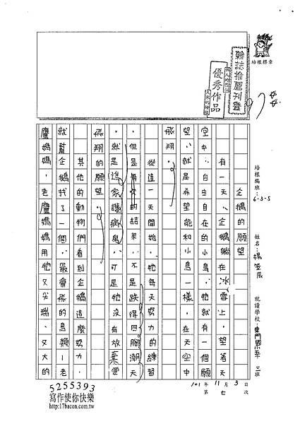 101W5207楊笠辰 (1)