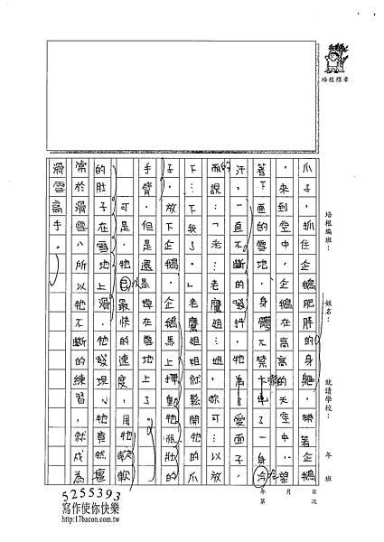 101W5207楊笠辰 (2)