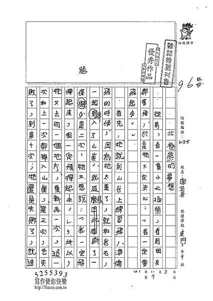 101W5207廖若君 (1)