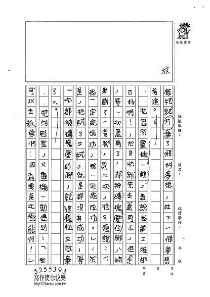 101W5207廖若君 (2)