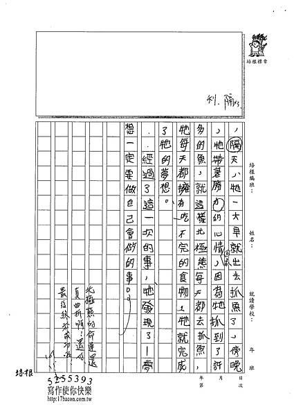 101W5207廖若君 (3)