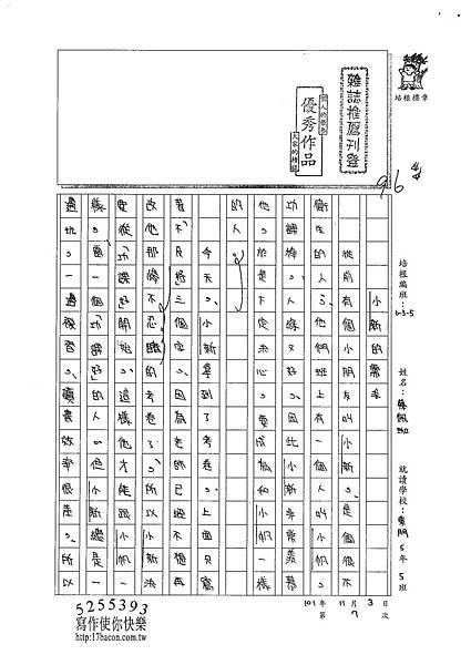 101W5207蔡佩珈 (1)