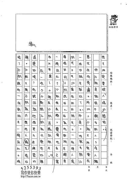 101W5207蔡佩珈 (2)