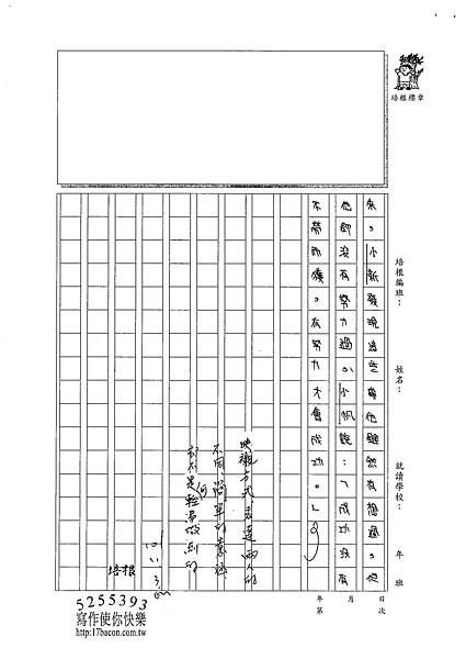 101W5207蔡佩珈 (3)